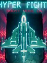 超级战斗机:推进模式开启