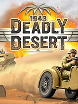 《1943致命沙漠》免安装中文绿色版[官方中文]