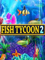养鱼大亨2:虚拟水族馆