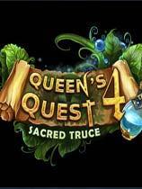 女王历险记4:神圣停战免安装绿色版[收藏版]