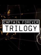 永远的船长三部曲