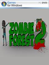 殭屍叢林2(Zombie Forest 2)v1.04升級檔單獨免DVD補丁PLAZA版
