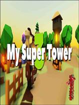 我的超级塔III
