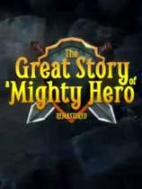 《全能英雄的伟大故事重制版》免安装绿色版