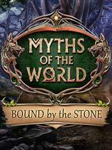 《世界传奇10:石之契约》免安装绿色版