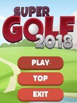 《超级高尔夫2018》免安装绿色版