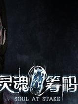 灵魂筹码官方中文正式版[正版分流|官方中文]