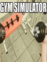健身房模拟