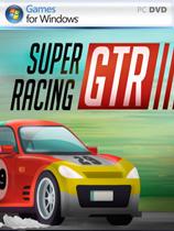 超级GTR竞速免安装绿色版