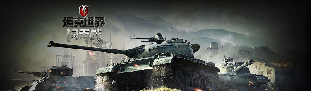 坦克世界閃擊戰國際服