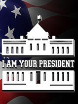 我是你们的总统
