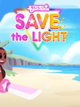 史提芬宇宙:拯救光芒
