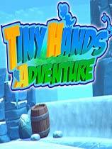 小手大冒險(Tiny Hands Adventure)v1.0.1升級檔單獨免DVD補丁PLAZA版