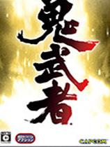 鬼武者:重制版