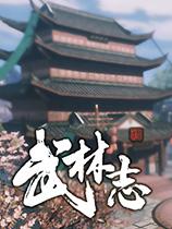 武林志官方中文正式版[v2.0|STEAM正版分流]