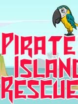 海盗岛救援
