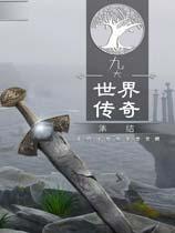 《九大世界传奇:集结》免安装中文绿色版[收藏版]