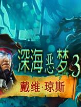 深海恶梦3:戴维•琼斯免安装中文绿色版[官方中文]