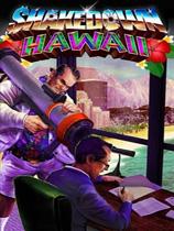 清查夏威夷