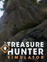 宝藏猎人模拟