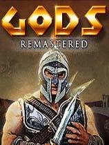 GODS重制版免安装绿色版