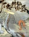 《了不起的修仙模擬器》官方中文測試版[Build 20200619|STEAM正版分流]