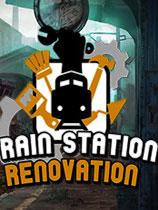 火车站改造
