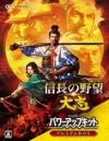 《信长之野望:大志威力加强版》官方中文版[官方繁体中文 Steam正版分流]