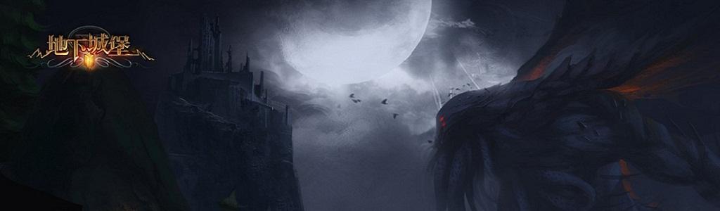 地下城堡2:黑暗覺醒九游版
