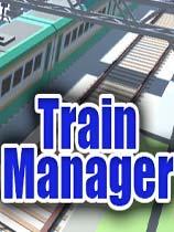 列车经理免安装绿色版