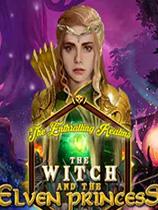 迷人境界:巫婆与精灵公主