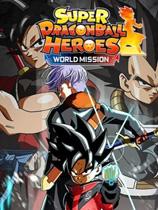 超级龙珠英雄:世界使命