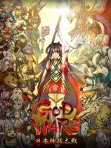 神之战:日本神话大战