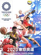 2020东京奥运