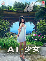 AI少女(AI Syoujyo)完整汉化补丁