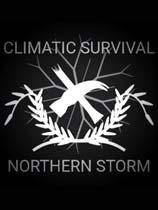 气候生存:北方风暴