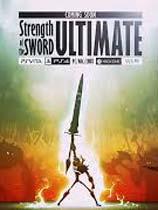 剑之力量终极版