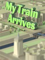 《我的火车到了》免安装绿色版[整合相邻城市]