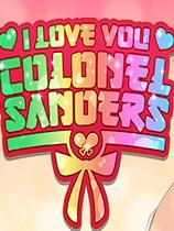我爱你山德斯KFC上校