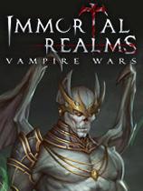 永生之境:吸血鬼战争(Immortal Realms: Vampire Wars)游侠LMAO汉化组汉化补丁V1.0