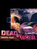 《死亡车轮:皇家战斗》免安装绿色版