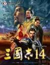 《三國志14》官方中文版[v1.0.10|Steam正版分流]