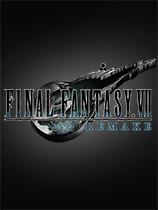 最终幻想7:重制版