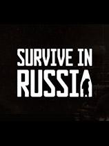 《俄罗斯生存》免安装绿色版