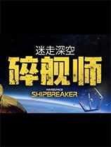 《迷走深空:碎舰师》v0.3.0测试版 免安装简体中文绿色版 解压缩即玩][CN]更新