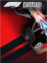 《F1 2020》官方中文版|v1.14|Steam正版分流][CN]