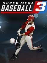 《超級棒球3》免安裝綠色版