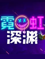 《霓虹深渊》 v1.25 官方中文版 Steam正版分流][CN]更新