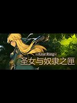《圣女与奴隶之匣》免安装中文绿色版[v2.0 官方中文]