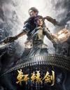 《轩辕剑7》官方中文版[正式版|v1.21|Steam正版分流]